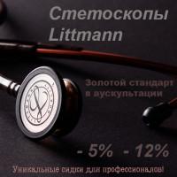 Индивидуальные скидки на стетоскопы Littmann