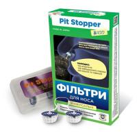 Фильтр для носа Bio-International Pit Stopper